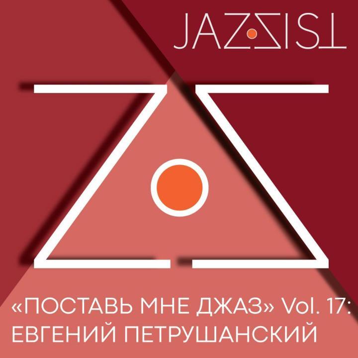 Поставь мне джаз, Евгений Петрушанский