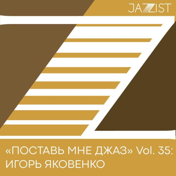 Поставь мне джаз, Игорь Яковенко