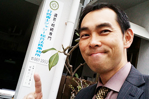 行政書士ジャジー総合法務事務所の看板の前での一枚。