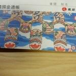 僕の琉球銀行の通帳。