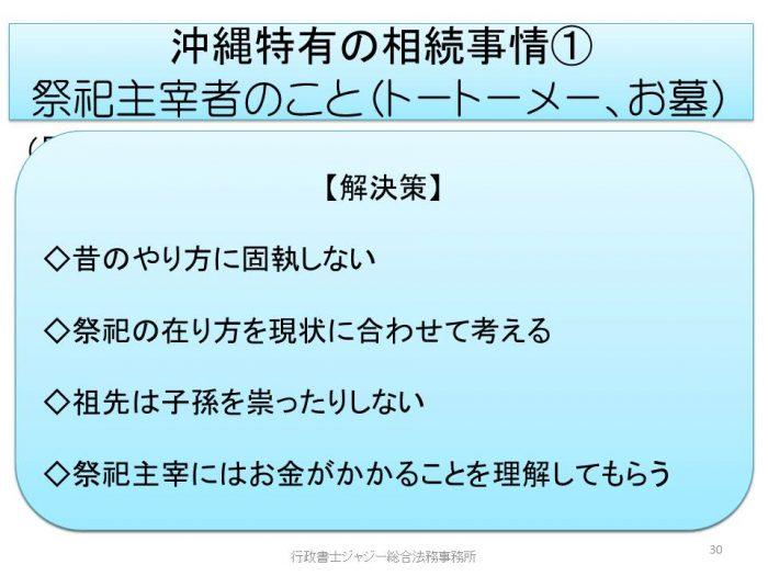 沖縄の祭祀承継解決策