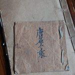 城間家家系図&唐名。ご先祖様が琉球王府で働いていたことから「唐名」もあったようです。