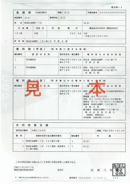 不動産登記簿 全部事項証明書 見本。法務局のサイトより。