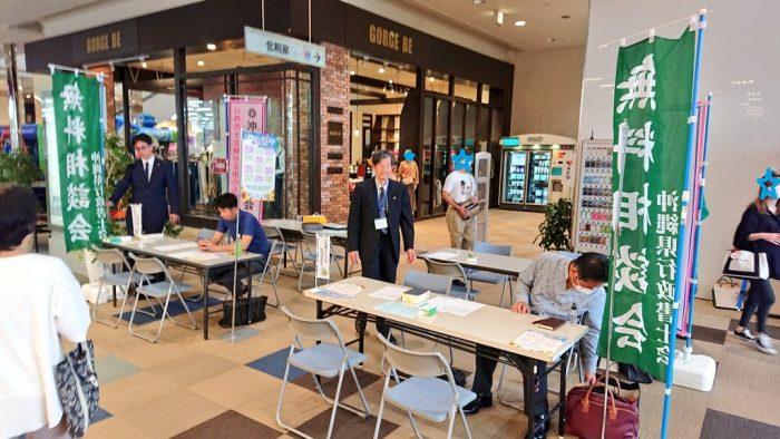 沖縄県行政書士会 行政書士記念日 無料相談会