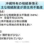沖縄特有の相続事情 主な相続財産が居住用不動産
