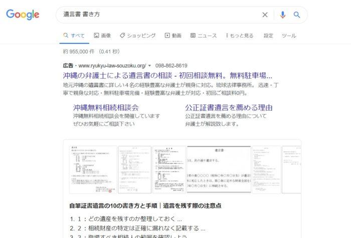 遺言書 書き方 グーグル検索結果