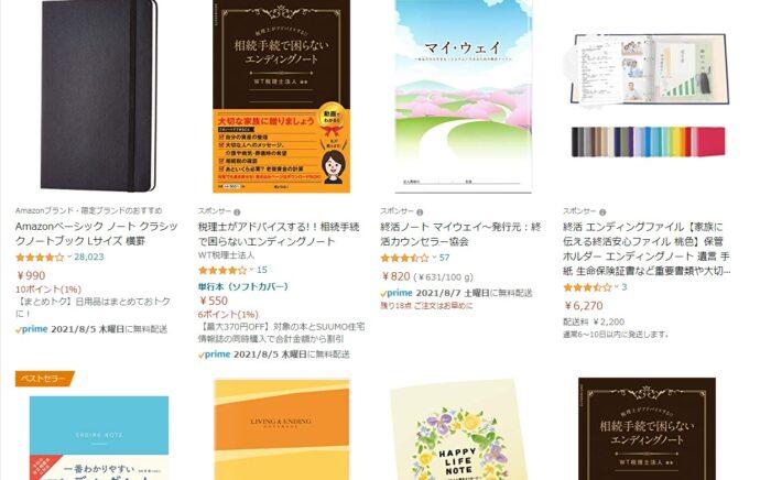 エンディングノート Amazon