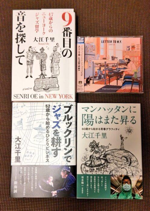 大江千里 書籍&CD