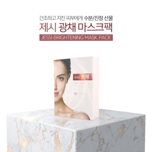 [JESSI] 美白保濕面膜 Brightening Mask Pack