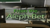 From The Aleph Bet