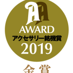 Audio Accessory Phileweb Award 2019