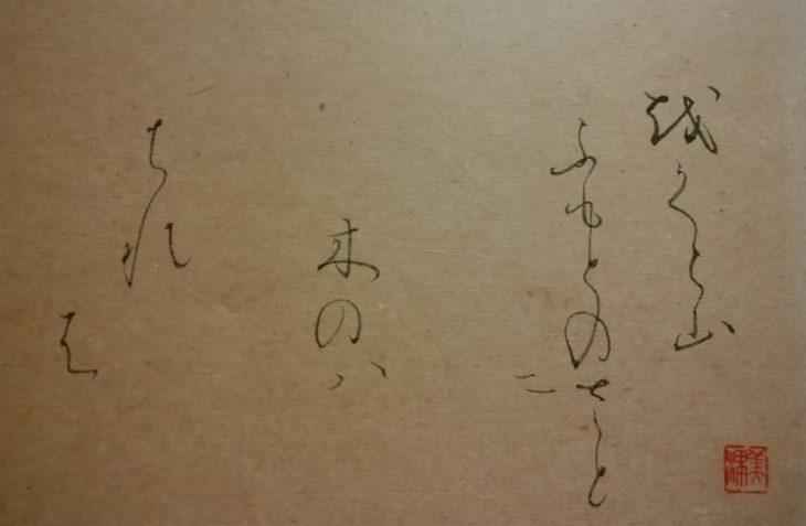 習い事の枝 ~2nd:ヘンタイかな? ~
