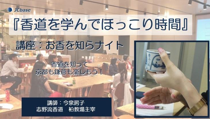 【2/8(金)】香道でほっこり時間『お香を知らナイト』【開催終了】