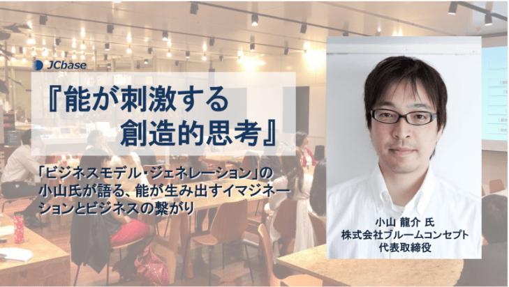 【3/27】小山龍介氏 講演会『能が刺激する創造的思考』 【開催終了】
