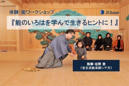 【5/13(月)】能ワークショップ『能のいろはを学んで生きるヒントに!』※開催終了