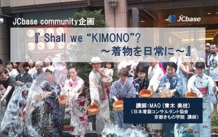 """【5/22(水)】Shall we """"KIMONO""""? ~ 着物を日常に ~ 【開催終了】"""