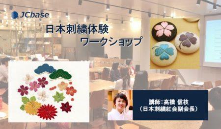 【7/23(火),24(水)】日本刺繍体験ワークショップ