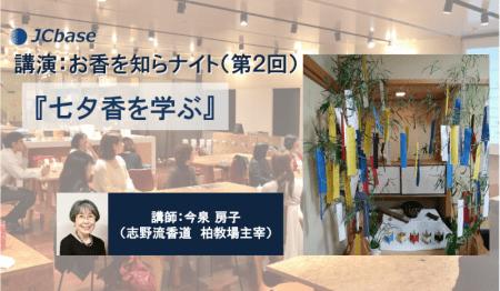 【7/5(金)】『お香を知らナイト』(第2回)七夕香を学ぶ 【開催終了】