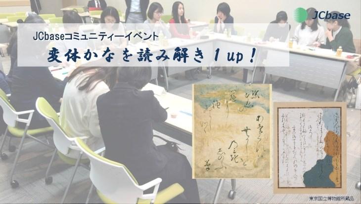 【9/27(金)】変体かなを読み解き1up!【開催終了】