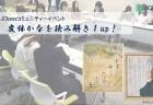 【9/1(日)】数寄屋建築『漸草庵』を拝見【開催終了】