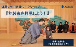 【9/30(月)】能装束を拝見しよう!