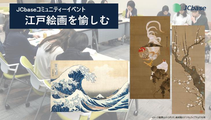 【12/20(金)】江戸絵画を愉しむ【開催終了】