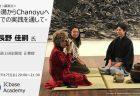 茶の湯からChanoyuへ ーNYでの実践を通してー【開催終了】