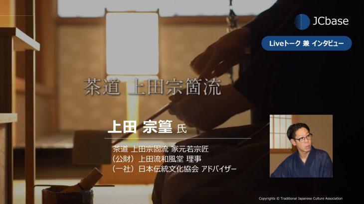 [JCbase3周年] 茶道上田宗箇流・若宗匠インタビューLive