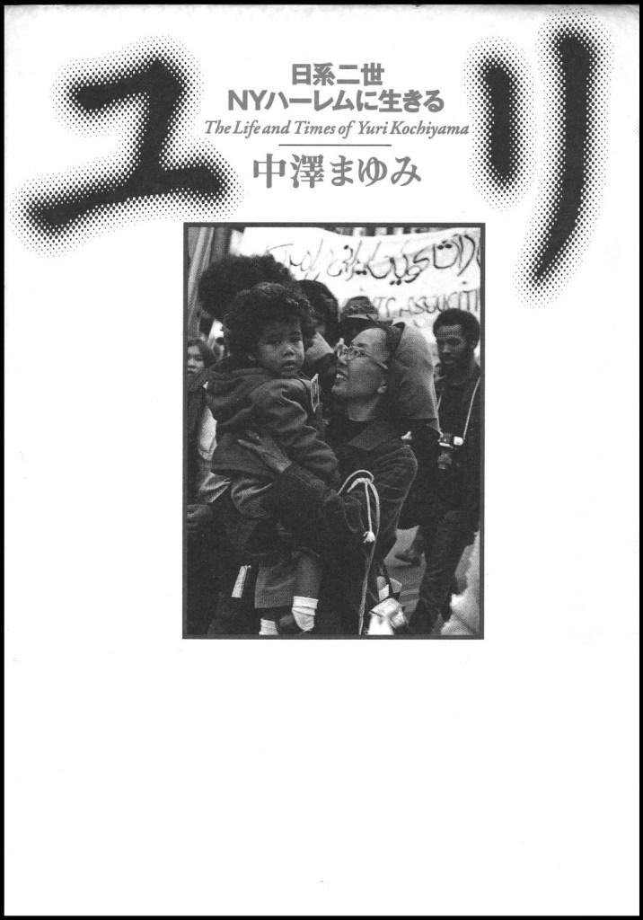 中澤まゆみ著「ユリ—The Life and Times of Yuri Kochiyama」(1998年・文芸春秋刊)