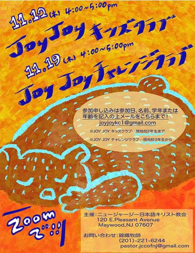 http://jccofnj.org/wp-content/uploads/2020/11/JoyJoy202011.pdf