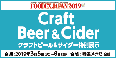 FOODEX JAPAN Craft Cider