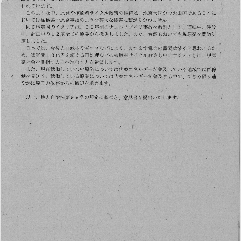 原子力依存からの撤退を求める意見書を全会一致…飯塚市議会