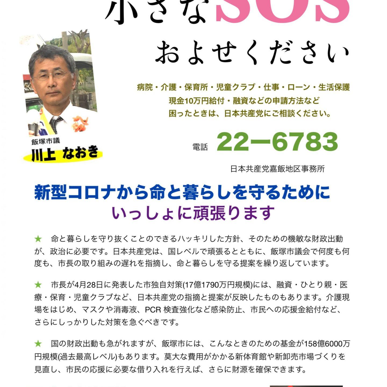 第2波を警戒し当面の対策強化を財源を示して提案⋯飯塚市議会で日本共産党