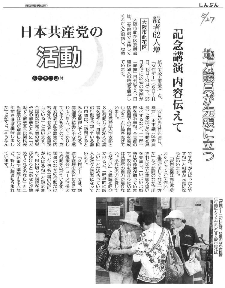 20160827_「赤旗」記事(此花)