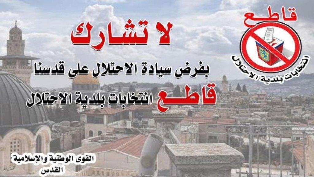 תושבי מזרח ירושלים שוב החרימו את הבחירות