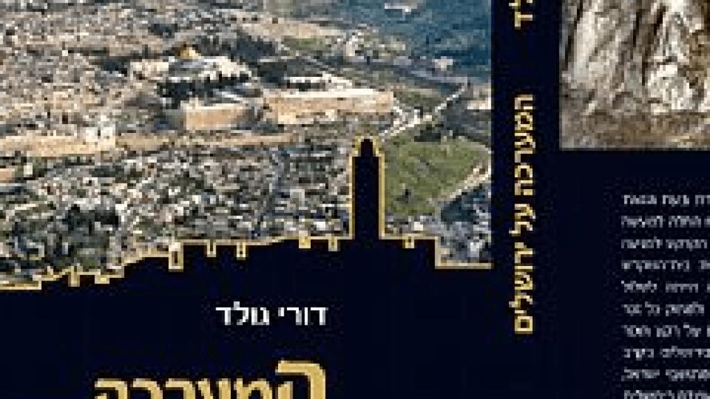 המערכה על ירושלים: האתגר המדיני של ישראל