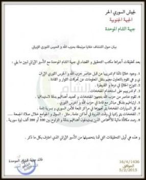 מסמך רשמי של הצבא הסורי החופשי