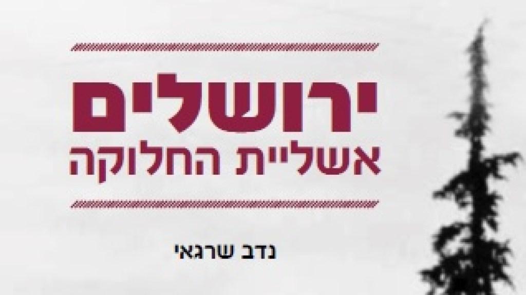 """גוברת מגמת ה""""ישראליזציה"""" בקרב ערביי מזרח ירושלים"""