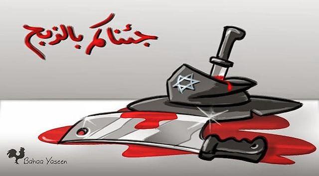 קריקטורה פלסטינאית אחרי רצח חמישה יהודים בבית כנסת בירושלים, נובמבר 2015