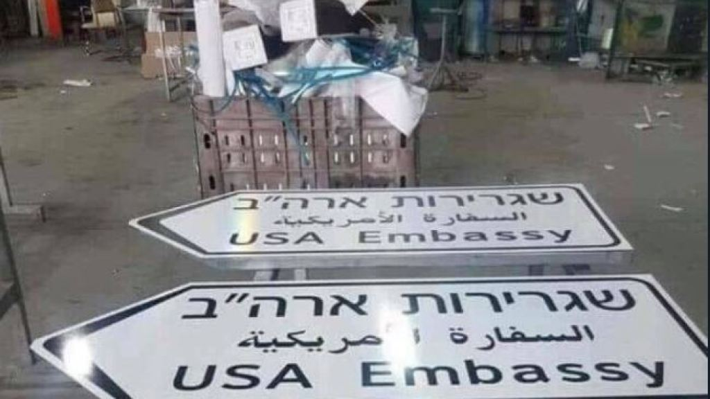 """לקראת העברת שגרירות ארה""""ב לירושלים – כל הדברים שצריך לדעת"""