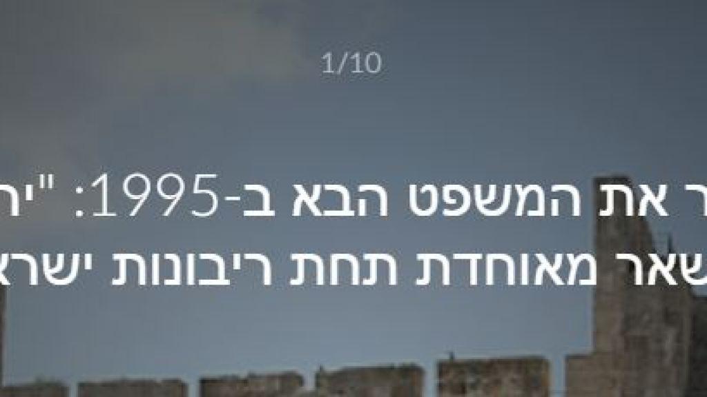 שאלון: יום ירושלים 2018