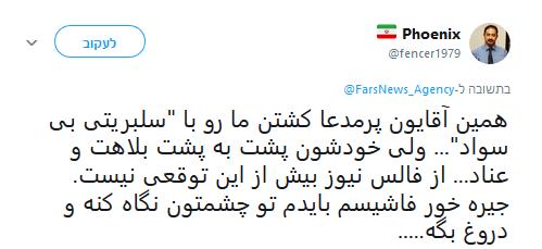 תגובת האזרחים באיראן