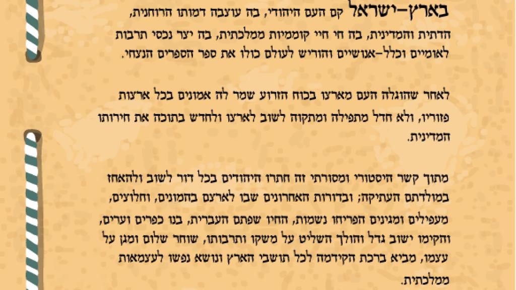 הגדרה עצמית והכרזת העצמאות של ישראל