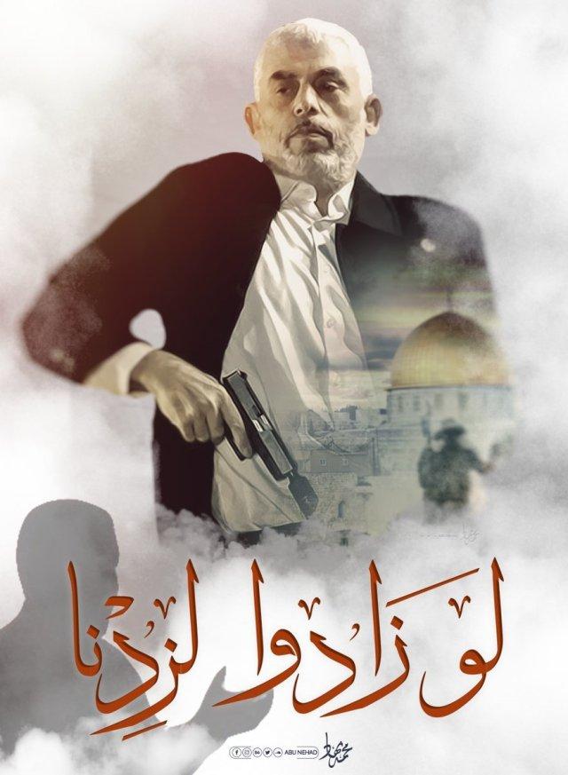 """כרזה של חמאס המצטטת את דברי מוחמד דף המפקד הכללי של הזרוע הצבאית """"אם הם (הישראלים) יגבירו את ההתקפות על עזה-אנו נגביר (את ההתקפות על ישראל) """"."""