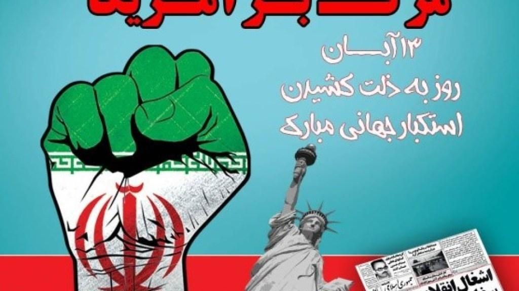 """איראן מציינת את יום ההשתלטות על שגרירות ארה""""ב בטהראן בקריאות """"מוות לארצות הברית"""""""