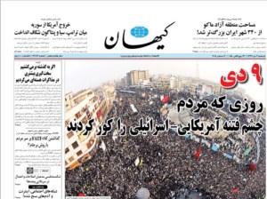 """(תמונה : כותרת העיתון """"כיהאן"""" מפגן תמיכה במשטר """"נגד הפתנה האמריקנית-ישראלית )."""