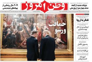 עיתון איראני תוקף את נשיא פולין ואת טראמפ