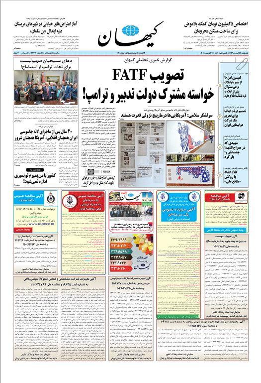 שער עיתון כיהאן