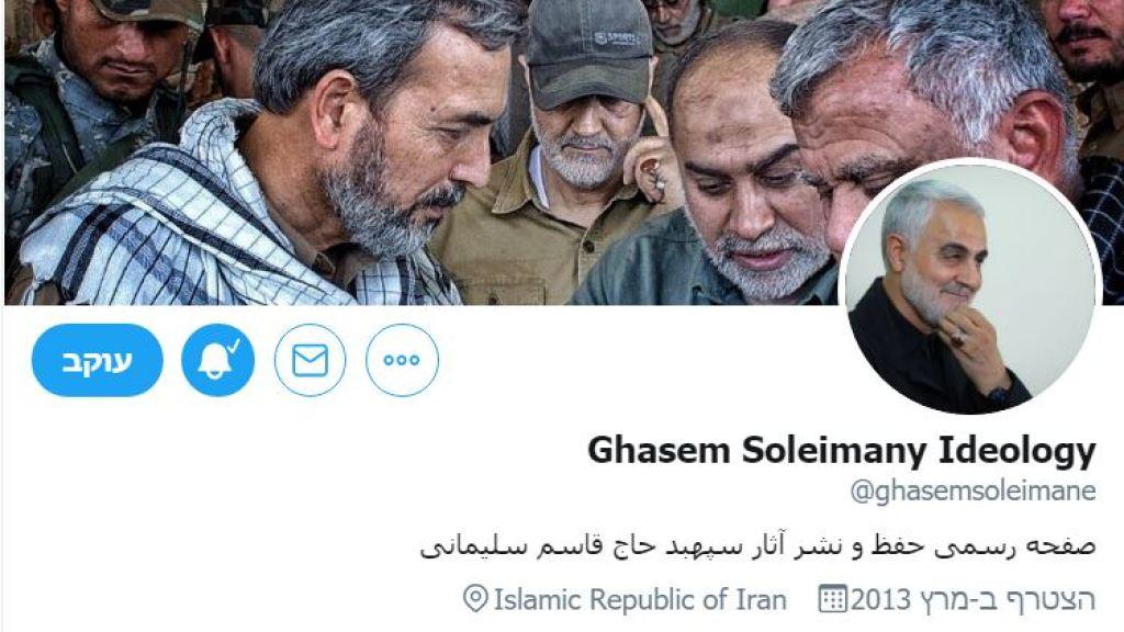 גם לאחר חיסולו ממשיך קאסם סולימאני לפרסם פוסטים בטוויטר