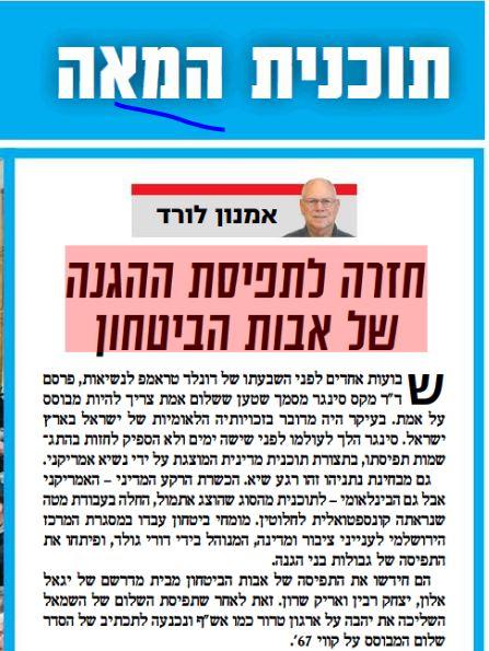 """מתוך טורו של אמנון לורד ב""""ישראל היום""""29.1.20"""